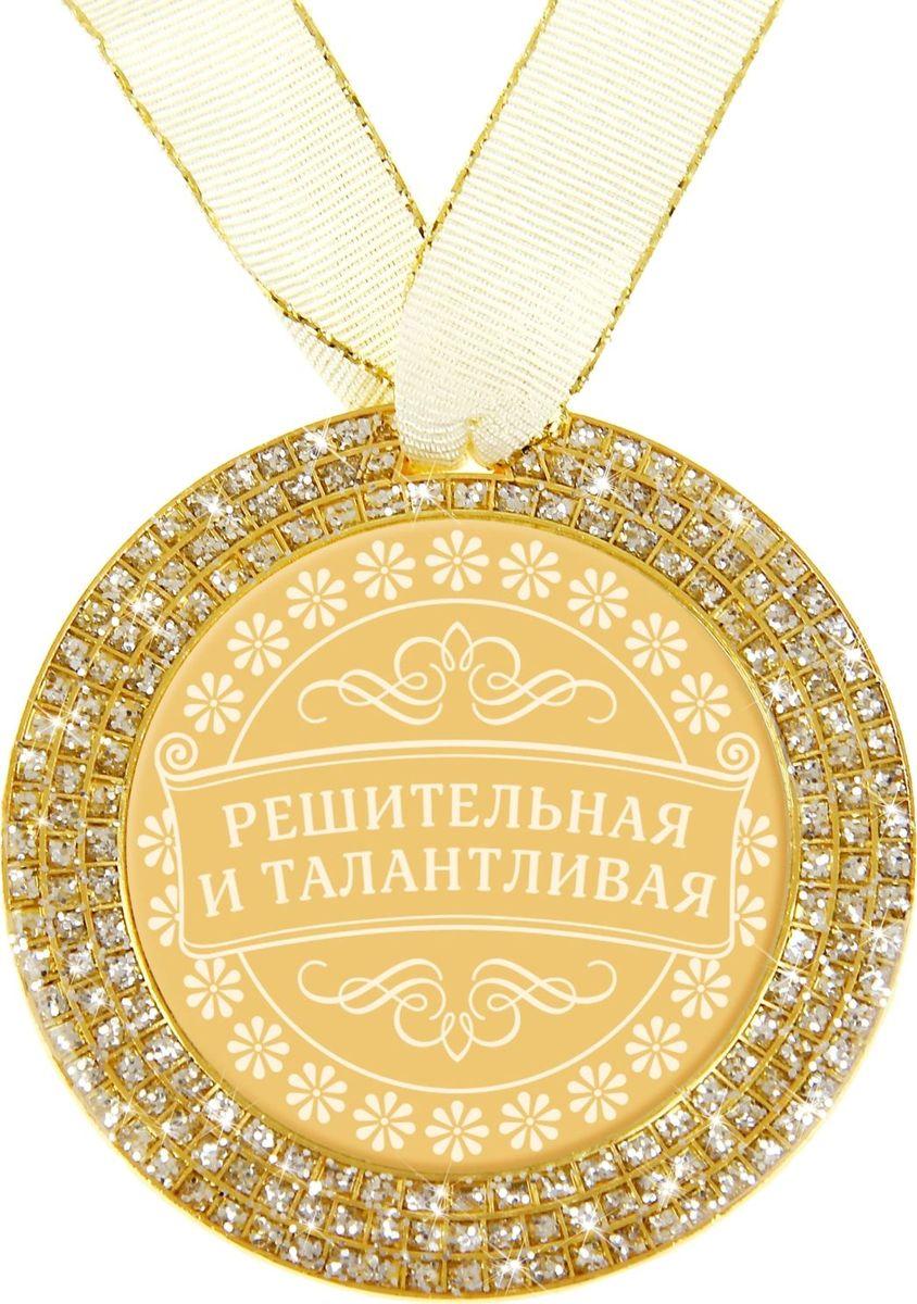 Медаль сувенирная Решительная и талантливая, диаметр 7 см875295Медаль Решительная и талантливая станет чудесным сувениром, который не только поднимет настроение, но и сохранится на долгую память. Медаль изготовлена из металла золотистого цвета, украшена несколькими рядами блестящих блёсток. Стоит только поднести сувенир к источнику света, и он засияет, переливаясь всеми цветами радуги, как настоящая драгоценность. В центре располагается цветная вставка со званием, покрытая акрилом, что придаёт элементу особый блеск и долговечность. Комплектуется атласной ленточкой. Открытка с уникальным дизайном содержит стихотворение и поле, на котором вы можете написать свои тёплые пожелания.
