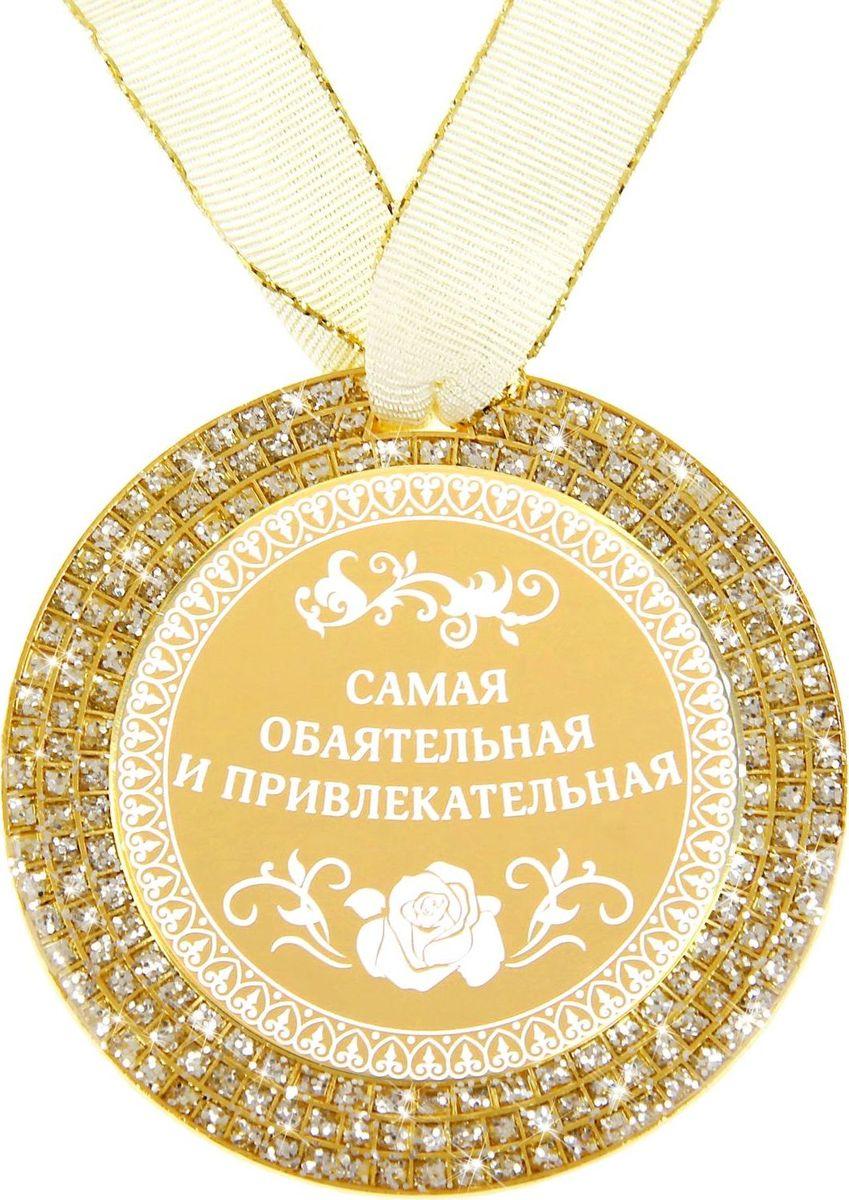 Медаль сувенирная Самая обаятельная и привлекательная, диаметр 7 см875299Награды вручают не только спортсменам, но и тем, кто своим примером вдохновляет нас на великие свершения. Они по-настоящему достойны особого подарка, такого как Медаль Самая обаятельная и привлекательная. Она станет чудесным сувениром, который не только поднимет настроение, но и сохранится на долгую память. Медаль изготовлена из металла золотистого цвета, украшена несколькими рядами блестящих блёсток. Стоит только поднести сувенир к источнику света, и он засияет, переливаясь всеми цветами радуги, как настоящая драгоценность. В центре располагается цветная вставка со званием, покрытая акрилом, что придаёт элементу особый блеск и долговечность. Комплектуется атласной ленточкой. Открытка с уникальным дизайном содержит стихотворение и поле, на котором вы можете написать свои тёплые пожелания.