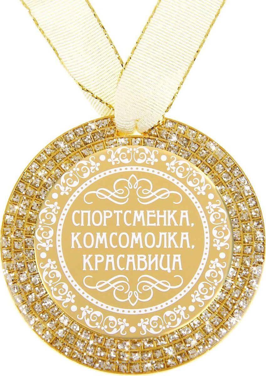Медаль сувенирная Спортсменка, комсомолка, красавица, диаметр 7 см875301Награды вручают не только спортсменам, но и тем, кто своим примером вдохновляет нас на великие свершения. Они по-настоящему достойны особого подарка, такого как Медаль Спортсменка, комсомолка, красавица. Она станет чудесным сувениром, который не только поднимет настроение, но и сохранится на долгую память. Медаль изготовлена из металла золотистого цвета, украшена несколькими рядами блестящих блёсток. Стоит только поднести сувенир к источнику света, и он засияет, переливаясь всеми цветами радуги, как настоящая драгоценность. В центре располагается цветная вставка со званием, покрытая акрилом, что придаёт элементу особый блеск и долговечность. Комплектуется атласной ленточкой. Открытка с уникальным дизайном содержит стихотворение и поле, на котором вы можете написать свои тёплые пожелания.