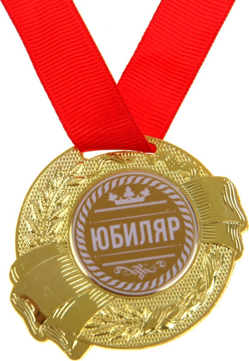 Медаль сувенирная Юбиляр, диаметр 5 см889507Медаль Юбиляр — достойный сувенир для торжественного случая поможет ярко и необычно поздравить близкого человека и сохранит приятные воспоминания о празднике. Поблагодарите его за все те лучшие качества, которыми он обладает, таким нетривиальным способом. Эффектная фигурная медаль украшена металлической вставкой с белым нанесением. Сувенир дополнен яркой красной лентой, благодаря которой награду можно сразу надеть на виновника торжества. Изделие преподносится на подарочной подложке. Эта медаль создана специально для вашего знаменательного события, чтобы праздник запомнился надолго!