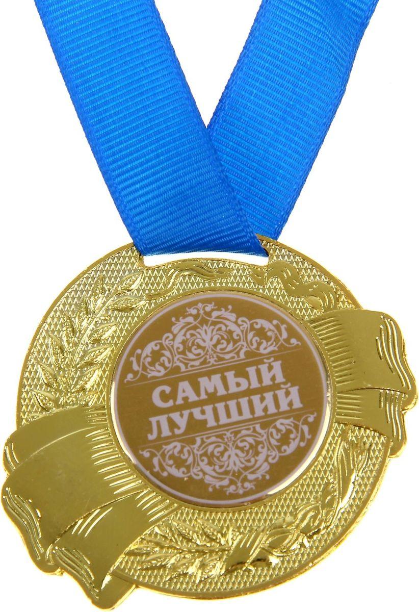 Медаль сувенирная Самый лучший, диаметр 5 см889509Медаль Самый лучший — достойный сувенир для торжественного случая поможет ярко и необычно поздравить близкого человека и сохранит приятные воспоминания о празднике. Поблагодарите его за все те лучшие качества, которыми он обладает, таким нетривиальным способом. Эффектная фигурная медаль украшена металлической вставкой с белым нанесением. Сувенир дополнен яркой красной лентой, благодаря которой награду можно сразу надеть на виновника торжества. Изделие преподносится на подарочной подложке. Эта медаль создана специально для вашего знаменательного события, чтобы праздник запомнился надолго!