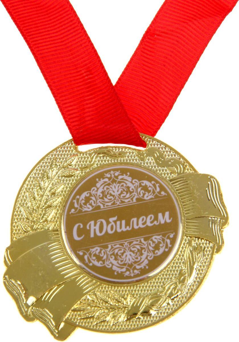 Медаль сувенирная С Юбилеем, диаметр 5 см. 889514889514Медаль С Юбилеем — достойный сувенир для торжественного случая поможет ярко и необычно поздравить близкого человека и сохранит приятные воспоминания о празднике. Поблагодарите его за все те лучшие качества, которыми он обладает, таким нетривиальным способом. Эффектная фигурная медаль украшена металлической вставкой с белым нанесением. Сувенир дополнен яркой красной лентой, благодаря которой награду можно сразу надеть на виновника торжества. Изделие преподносится на подарочной подложке. Эта медаль создана специально для вашего знаменательного события, чтобы праздник запомнился надолго!