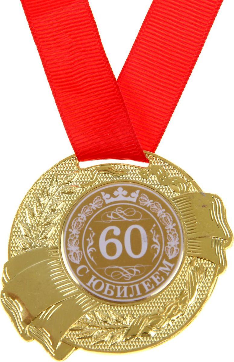 Медаль сувенирная С Юбилеем 60, диаметр 5 см889517Медаль С Юбилеем 60 — достойный сувенир для торжественного случая поможет ярко и необычно поздравить близкого человека и сохранит приятные воспоминания о празднике. Поблагодарите его за все те лучшие качества, которыми он обладает, таким нетривиальным способом. Эффектная фигурная медаль украшена металлической вставкой с белым нанесением. Сувенир дополнен яркой красной лентой, благодаря которой награду можно сразу надеть на виновника торжества. Изделие преподносится на подарочной подложке. Эта медаль создана специально для вашего знаменательного события, чтобы праздник запомнился надолго!