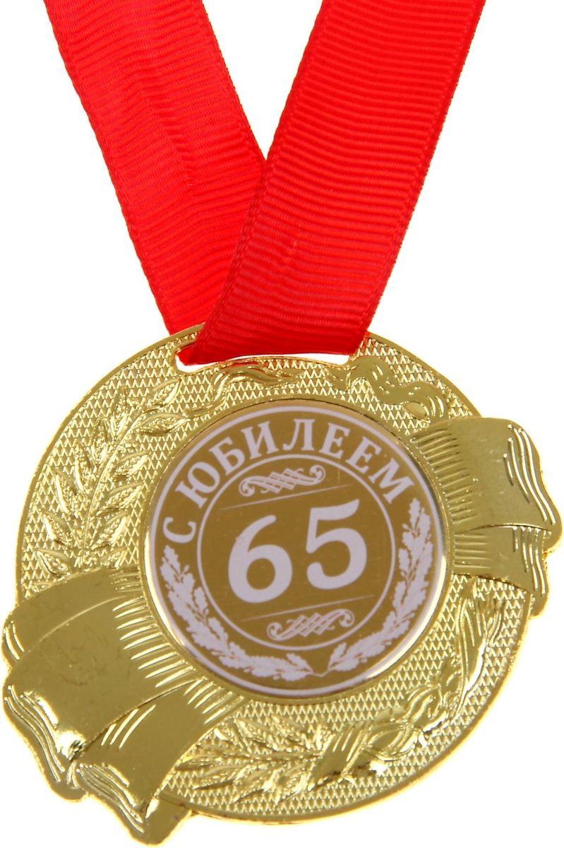 Медаль сувенирная С Юбилеем 65, диаметр 5 см889518Медаль С Юбилеем 65 — достойный сувенир для торжественного случая поможет ярко и необычно поздравить близкого человека и сохранит приятные воспоминания о празднике. Поблагодарите его за все те лучшие качества, которыми он обладает, таким нетривиальным способом. Эффектная фигурная медаль украшена металлической вставкой с белым нанесением. Сувенир дополнен яркой красной лентой, благодаря которой награду можно сразу надеть на виновника торжества. Изделие преподносится на подарочной подложке. Эта медаль создана специально для вашего знаменательного события, чтобы праздник запомнился надолго!