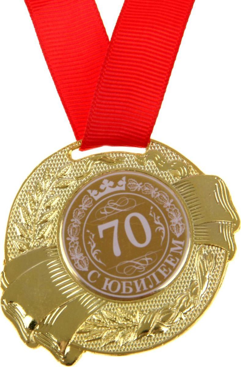 Медаль сувенирная С Юбилеем 70, диаметр 5 см889519Медаль С Юбилеем 70 — достойный сувенир для торжественного случая поможет ярко и необычно поздравить близкого человека и сохранит приятные воспоминания о празднике. Поблагодарите его за все те лучшие качества, которыми он обладает, таким нетривиальным способом. Эффектная фигурная медаль украшена металлической вставкой с белым нанесением. Сувенир дополнен яркой красной лентой, благодаря которой награду можно сразу надеть на виновника торжества. Изделие преподносится на подарочной подложке. Эта медаль создана специально для вашего знаменательного события, чтобы праздник запомнился надолго!