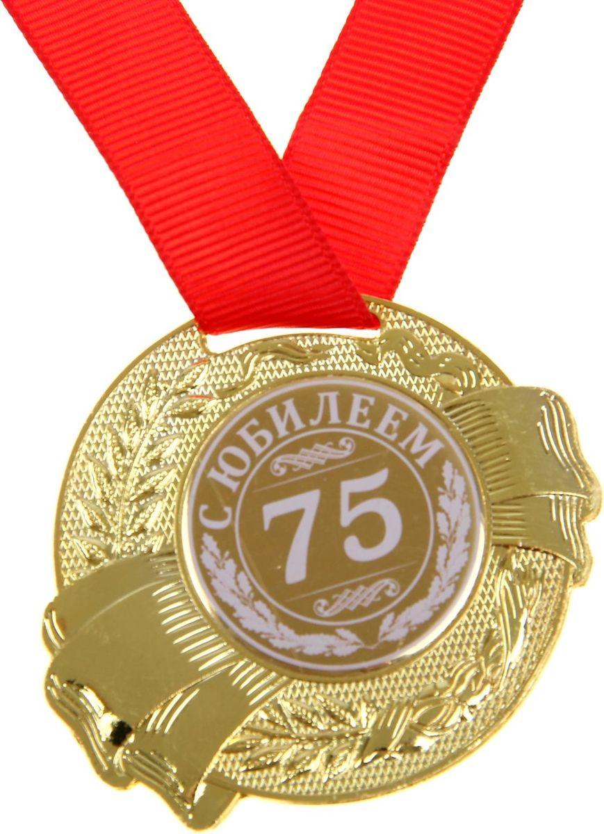 Медаль сувенирная С Юбилеем 75, диаметр 5 см. 889520889520Медаль С Юбилеем 75 — достойный сувенир для торжественного случая поможет ярко и необычно поздравить близкого человека и сохранит приятные воспоминания о празднике. Поблагодарите его за все те лучшие качества, которыми он обладает, таким нетривиальным способом. Эффектная фигурная медаль украшена металлической вставкой с белым нанесением. Сувенир дополнен яркой красной лентой, благодаря которой награду можно сразу надеть на виновника торжества. Изделие преподносится на подарочной подложке. Эта медаль создана специально для вашего знаменательного события, чтобы праздник запомнился надолго!