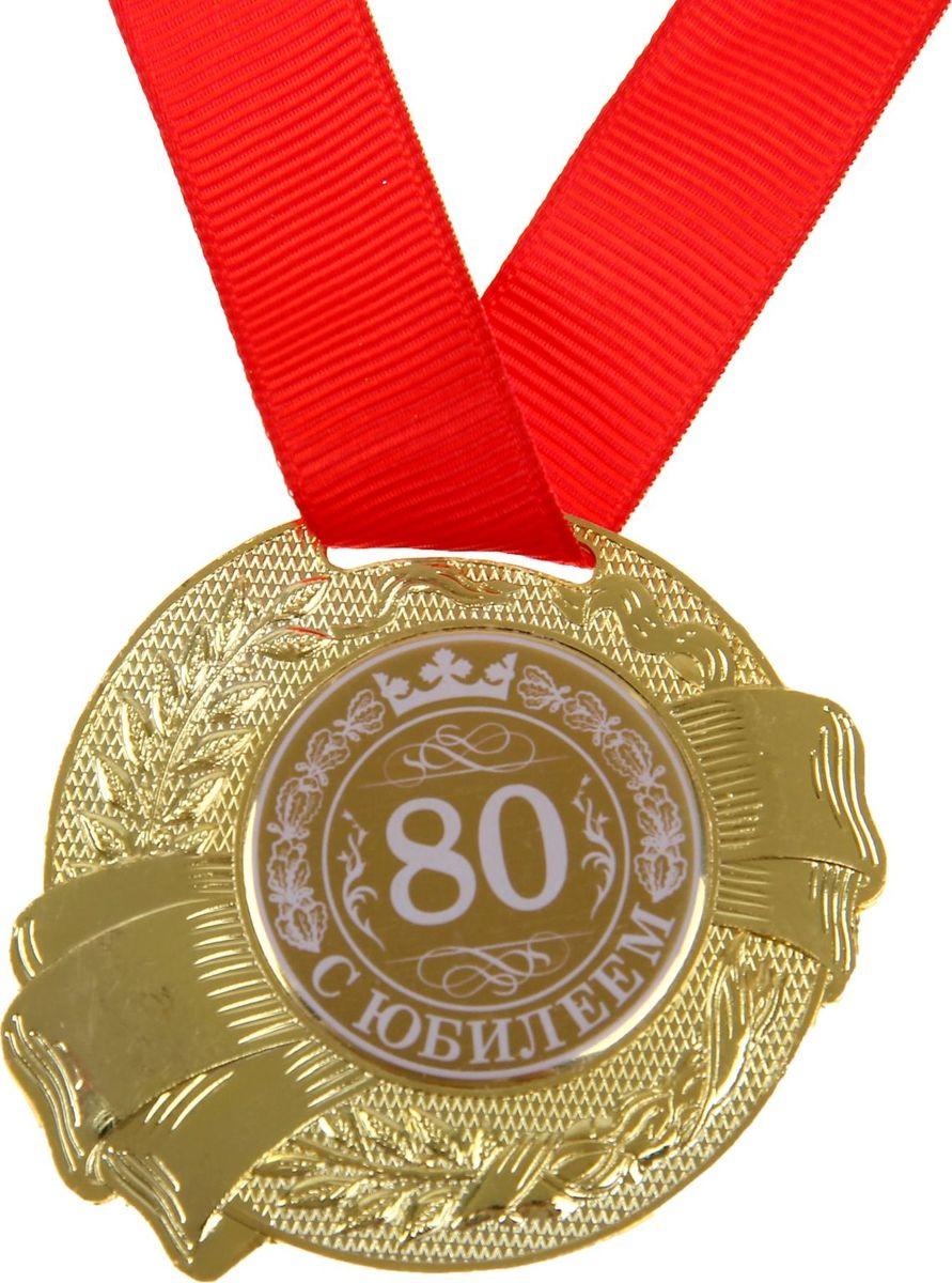 """Медаль """"С Юбилеем 80"""" — достойный сувенир для торжественного случая поможет ярко и необычно поздравить близкого человека и сохранит приятные воспоминания о празднике. Поблагодарите его за все те лучшие качества, которыми он обладает, таким нетривиальным способом. Эффектная фигурная медаль украшена металлической вставкой с белым нанесением. Сувенир дополнен яркой красной лентой, благодаря которой награду можно сразу надеть на виновника торжества. Изделие преподносится на подарочной подложке. Эта медаль создана специально для вашего знаменательного события, чтобы праздник запомнился надолго!"""