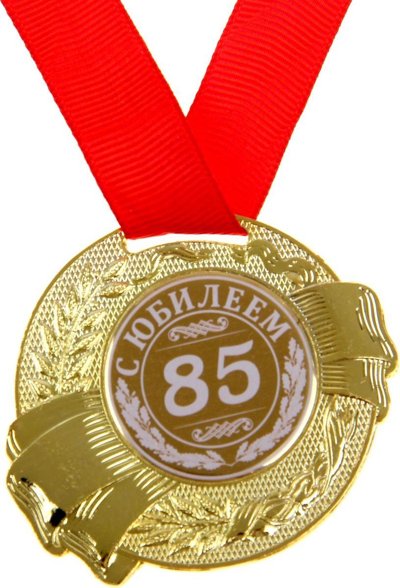 Медаль сувенирная С Юбилеем 85, диаметр 5 см889522Медаль С Юбилеем 85 — достойный сувенир для торжественного случая поможет ярко и необычно поздравить близкого человека и сохранит приятные воспоминания о празднике. Поблагодарите его за все те лучшие качества, которыми он обладает, таким нетривиальным способом. Эффектная фигурная медаль украшена металлической вставкой с белым нанесением. Сувенир дополнен яркой красной лентой, благодаря которой награду можно сразу надеть на виновника торжества. Изделие преподносится на подарочной подложке. Эта медаль создана специально для вашего знаменательного события, чтобы праздник запомнился надолго!