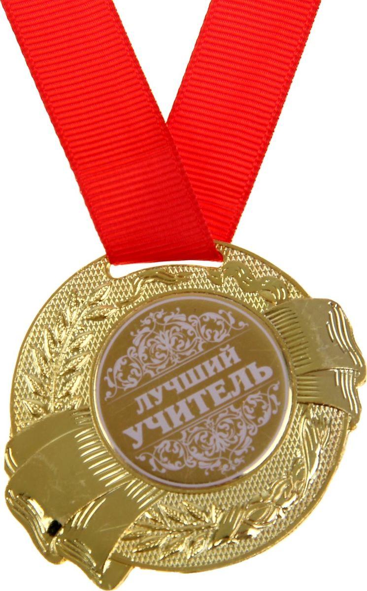 Медаль сувенирная Лучший учитель, диаметр 5 см. 889535889535Медаль Лучший учитель — достойный сувенир для торжественного случая поможет ярко и необычно поздравить близкого человека и сохранит приятные воспоминания о празднике. Поблагодарите его за все те лучшие качества, которыми он обладает, таким нетривиальным способом. Эффектная фигурная медаль украшена металлической вставкой с белым нанесением. Сувенир дополнен яркой красной лентой, благодаря которой награду можно сразу надеть на виновника торжества. Изделие преподносится на подарочной подложке. Эта медаль создана специально для вашего знаменательного события, чтобы праздник запомнился надолго!