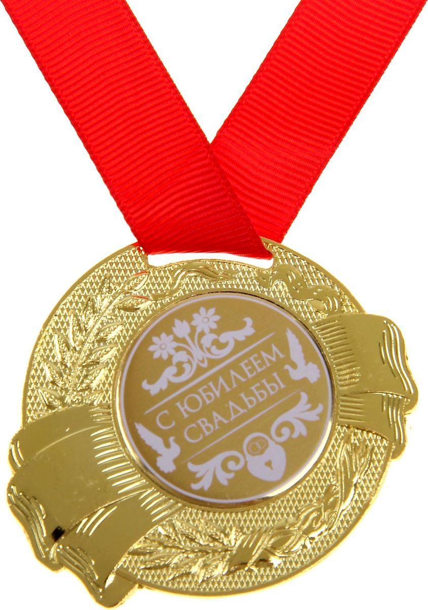 Медаль сувенирная С Юбилеем свадьбы, диаметр 5 см. 889549889549Медаль С Юбилеем свадьбы — достойный сувенир для торжественного случая поможет ярко и необычно поздравить близкого человека и сохранит приятные воспоминания о празднике. Поблагодарите его за все те лучшие качества, которыми он обладает, таким нетривиальным способом. Эффектная фигурная медаль украшена металлической вставкой с белым нанесением. Сувенир дополнен яркой красной лентой, благодаря которой награду можно сразу надеть на виновника торжества. Изделие преподносится на подарочной подложке. Эта медаль создана специально для вашего знаменательного события, чтобы праздник запомнился надолго!