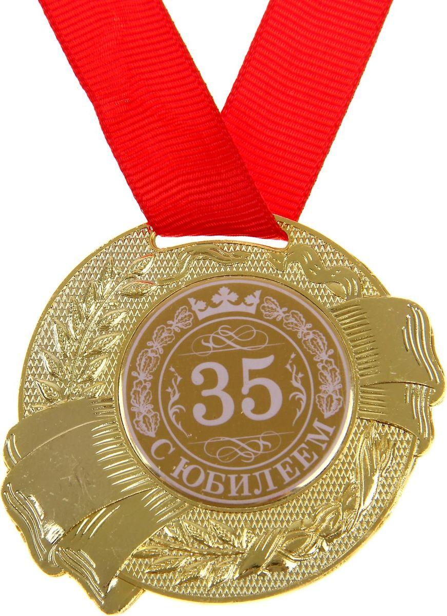 Медаль сувенирная С Юбилеем 35, диаметр 5 см. 889567889567Медаль С Юбилеем 35 — достойный сувенир для торжественного случая поможет ярко и необычно поздравить близкого человека и сохранит приятные воспоминания о празднике. Поблагодарите его за все те лучшие качества, которыми он обладает, таким нетривиальным способом. Эффектная фигурная медаль украшена металлической вставкой с белым нанесением. Сувенир дополнен яркой красной лентой, благодаря которой награду можно сразу надеть на виновника торжества. Изделие преподносится на подарочной подложке. Эта медаль создана специально для вашего знаменательного события, чтобы праздник запомнился надолго!