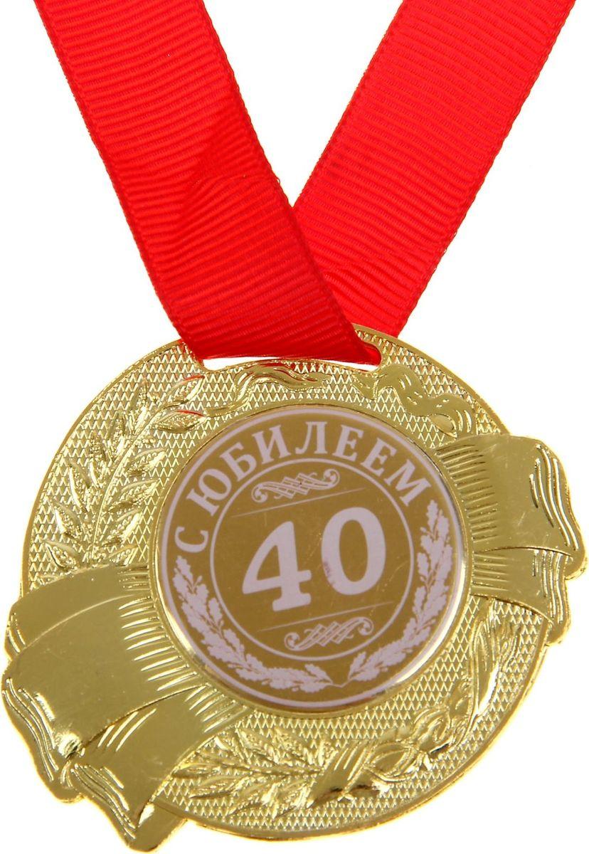 Медаль сувенирная С Юбилеем 40, диаметр 5 см889568Медаль С Юбилеем 40 — достойный сувенир для торжественного случая поможет ярко и необычно поздравить близкого человека и сохранит приятные воспоминания о празднике. Поблагодарите его за все те лучшие качества, которыми он обладает, таким нетривиальным способом. Эффектная фигурная медаль украшена металлической вставкой с белым нанесением. Сувенир дополнен яркой красной лентой, благодаря которой награду можно сразу надеть на виновника торжества. Изделие преподносится на подарочной подложке. Эта медаль создана специально для вашего знаменательного события, чтобы праздник запомнился надолго!