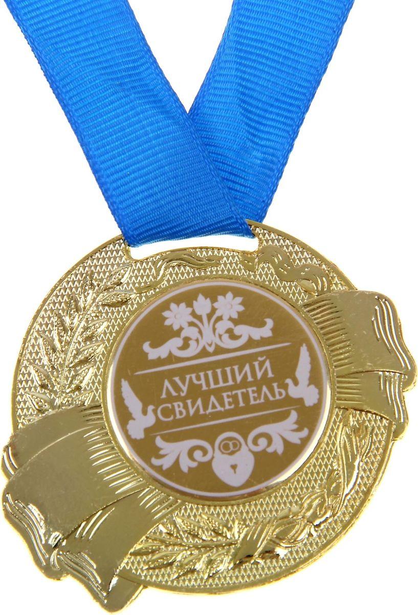 Медаль сувенирная Лучший свидетель, диаметр 5 см889574Медаль Лучший свидетель — достойный сувенир для торжественного случая поможет ярко и необычно поздравить близкого человека и сохранит приятные воспоминания о празднике. Поблагодарите его за все те лучшие качества, которыми он обладает, таким нетривиальным способом. Эффектная фигурная медаль украшена металлической вставкой с белым нанесением. Сувенир дополнен яркой красной лентой, благодаря которой награду можно сразу надеть на виновника торжества. Изделие преподносится на подарочной подложке. Эта медаль создана специально для вашего знаменательного события, чтобы праздник запомнился надолго!