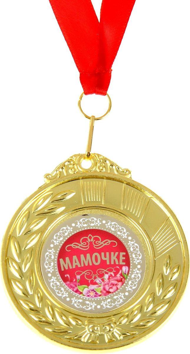Медаль сувенирная Мамочке, двухсторонняя, диаметр 6,5 см910124Когда мы ищем подарок для близких, друзей или просто знакомых, мы всегда хотим отметить уникальность этого человека, его заслуги и лучшие качества. Решить такую задачу непросто, но возможно! Медаль двухсторонняя Мамочке станет подарком, который запомнится и сохранится надолго. С ней виновник торжества почувствует себя важным и особенным для вас и непременно сохранит её на память, как яркое напоминание об этих чувствах! У этой медали 2 стороны: на одной указана номинация адресата, а на другой — душевные пожелания и слова благодарности. Изделие дополнено очаровательной лентой, гармонично дополняющей его по текстуре и цвету, и помещено на подарочную подложку.