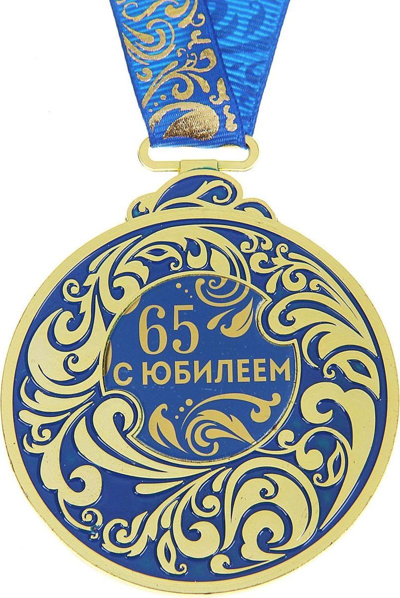 Медаль сувенирная С Юбилеем 65, цвет: синий, 6,5 х 7,8 см916570Каждый презент для близких, родных, друзей или коллег мы выбираем с желанием найти что-то особенное, что не просто понравится, а принесёт море ярких и позитивных эмоций. Медаль С Юбилеем 65 - это подарок, который точно вызовет удивление и восхищение, радость и умиление, ведь это уникальное изделие, обладающее оригинальным, стильным и душевным дизайном в русском стиле. Награда из металла украшена цветной заливкой. Чтобы момент вручения такого подарка был максимально ярким, медаль идёт в комплекте с нарядной лентой и в подарочной упаковке с добрыми и тёплыми словами на обороте. Такой подарок будет радовать хозяина многие годы!
