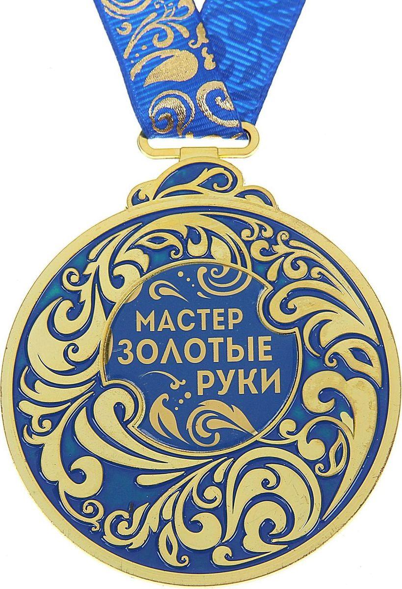 Медаль сувенирная Мастер золотые руки, 6,5 х 7,8 см918112Каждый презент для близких, родных, друзей или коллег мы выбираем с желанием найти что-то особенное, что не просто понравится, а принесёт море ярких и позитивных эмоций. Медаль Мастер золотые руки - это подарок, который точно вызовет удивление и восхищение, радость и умиление, ведь это уникальное изделие, обладающее оригинальным, стильным и душевным дизайном в русском стиле. Награда из металла украшена цветной заливкой. Чтобы момент вручения такого подарка был максимально ярким, медаль идёт в комплекте с нарядной лентой и в подарочной упаковке с добрыми и тёплыми словами на обороте. Такой подарок будет радовать хозяина многие годы!