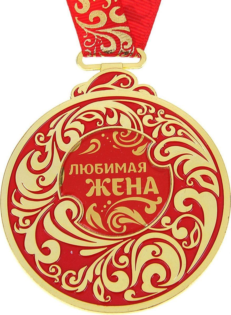 Медаль сувенирная Любимая жена, 6,5 х 7,8 см925002Каждый презент для близких, родных, друзей или коллег мы выбираем с желанием найти что-то особенное, что не просто понравится, а принесёт море ярких и позитивных эмоций. Медаль Любимая жена - это подарок, который точно вызовет удивление и восхищение, радость и умиление, ведь это уникальное изделие, обладающее оригинальным, стильным и душевным дизайном в русском стиле. Награда из металла украшена цветной заливкой. Чтобы момент вручения такого подарка был максимально ярким, медаль идёт в комплекте с нарядной лентой и в подарочной упаковке с добрыми и тёплыми словами на обороте. Такой подарок будет радовать хозяина многие годы!