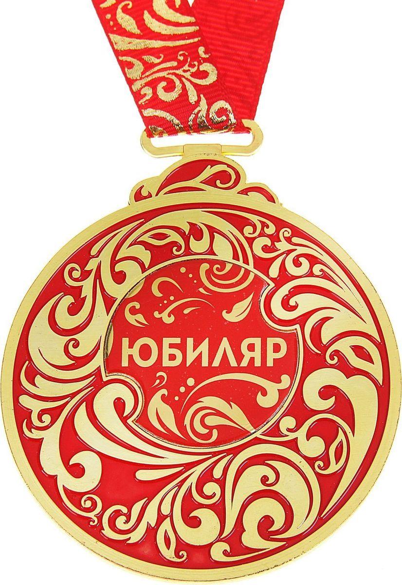 Медаль сувенирная Юбиляр, 6,5 х 7,8 см935333Каждый презент для близких, родных, друзей или коллег мы выбираем с желанием найти что-то особенное, что не просто понравится, а принесёт море ярких и позитивных эмоций. Медаль Юбиляр - это подарок, который точно вызовет удивление и восхищение, радость и умиление, ведь это уникальное изделие, обладающее оригинальным, стильным и душевным дизайном в русском стиле. Награда из металла украшена цветной заливкой. Чтобы момент вручения такого подарка был максимально ярким, медаль идёт в комплекте с нарядной лентой и в подарочной упаковке с добрыми и тёплыми словами на обороте. Такой подарок будет радовать хозяина многие годы!