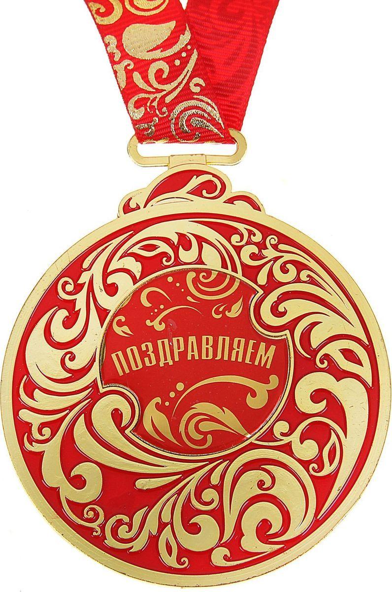 Медаль сувенирная Поздравляем, 6,5 х 7,8 см935427Каждый презент для близких, родных, друзей или коллег мы выбираем с желанием найти что-то особенное, что не просто понравится, а принесёт море ярких и позитивных эмоций. Медаль Поздравляем - это подарок, который точно вызовет удивление и восхищение, радость и умиление, ведь это уникальное изделие, обладающее оригинальным, стильным и душевным дизайном в русском стиле. Награда из металла украшена цветной заливкой. Чтобы момент вручения такого подарка был максимально ярким, медаль идёт в комплекте с нарядной лентой и в подарочной упаковке с добрыми и тёплыми словами на обороте. Такой подарок будет радовать хозяина многие годы!