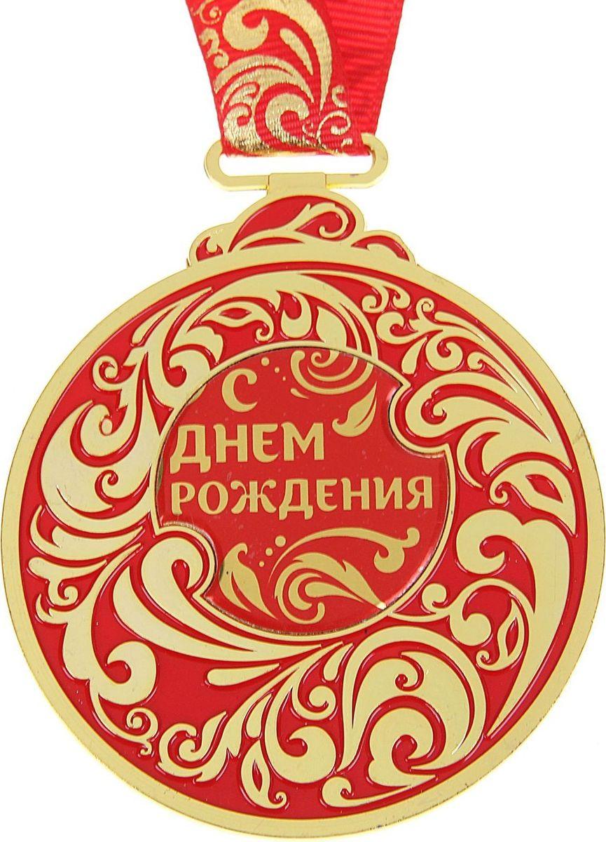 Медаль сувенирная С Днем рождения, цвет: красный, 6,5 х 7,8 см946092Каждый презент для близких, родных, друзей или коллег мы выбираем с желанием найти что-то особенное, что не просто понравится, а принесёт море ярких и позитивных эмоций. Медаль С Днем рождения- это подарок, который точно вызовет удивление и восхищение, радость и умиление, ведь это уникальное изделие, обладающее оригинальным, стильным и душевным дизайном в русском стиле. Награда из металла украшена цветной заливкой. Чтобы момент вручения такого подарка был максимально ярким, медаль идёт в комплекте с нарядной лентой и в подарочной упаковке с добрыми и тёплыми словами на обороте. Такой подарок будет радовать хозяина многие годы!