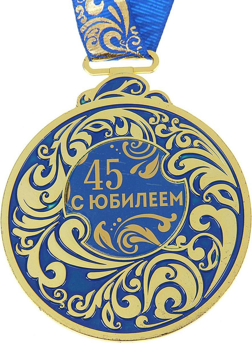 Медаль сувенирная С Юбилеем 45, цвет: синий, 6,5 х 7,8 см963362Каждый презент для близких, родных, друзей или коллег мы выбираем с желанием найти что-то особенное, что не просто понравится, а принесёт море ярких и позитивных эмоций. Медаль С Юбилеем 45 - это подарок, который точно вызовет удивление и восхищение, радость и умиление, ведь это уникальное изделие, обладающее оригинальным, стильным и душевным дизайном в русском стиле. Награда из металла украшена цветной заливкой. Чтобы момент вручения такого подарка был максимально ярким, медаль идёт в комплекте с нарядной лентой и в подарочной упаковке с добрыми и тёплыми словами на обороте. Такой подарок будет радовать хозяина многие годы!