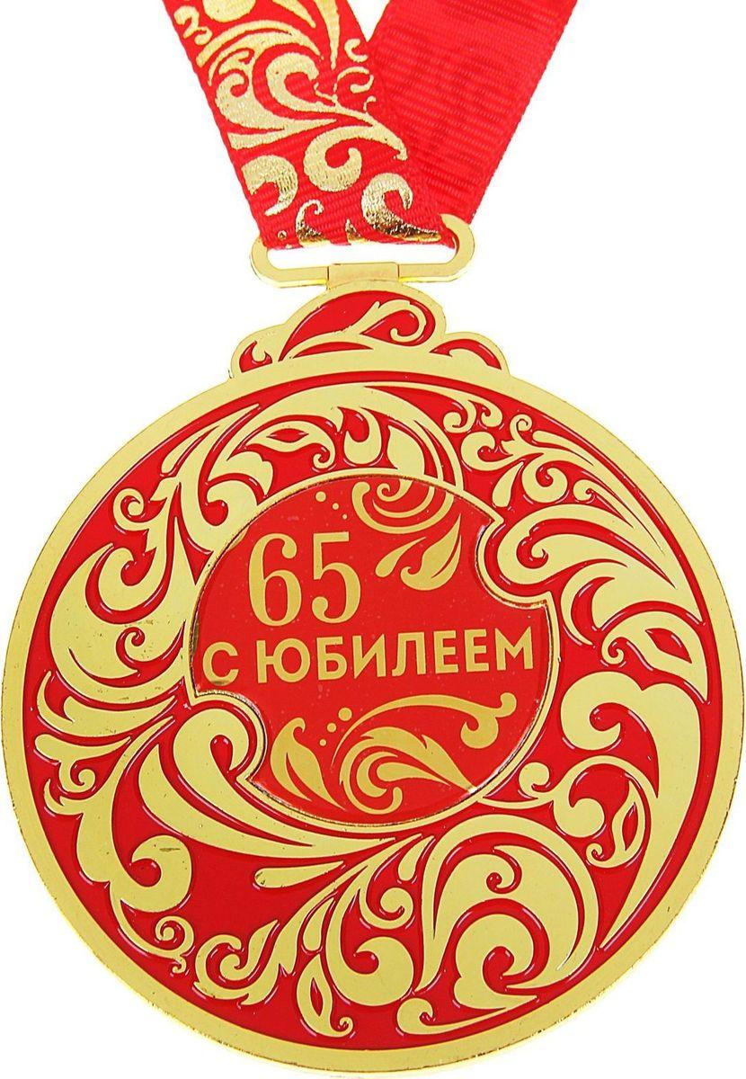 Медаль сувенирная С Юбилеем 65, цвет: красный, 6,5 х 7,8 см970624Каждый презент для близких, родных, друзей или коллег мы выбираем с желанием найти что-то особенное, что не просто понравится, а принесёт море ярких и позитивных эмоций. Медаль С Юбилеем 65 - это подарок, который точно вызовет удивление и восхищение, радость и умиление, ведь это уникальное изделие, обладающее оригинальным, стильным и душевным дизайном в русском стиле. Награда из металла украшена цветной заливкой. Чтобы момент вручения такого подарка был максимально ярким, медаль идёт в комплекте с нарядной лентой и в подарочной упаковке с добрыми и тёплыми словами на обороте. Такой подарок будет радовать хозяина многие годы!