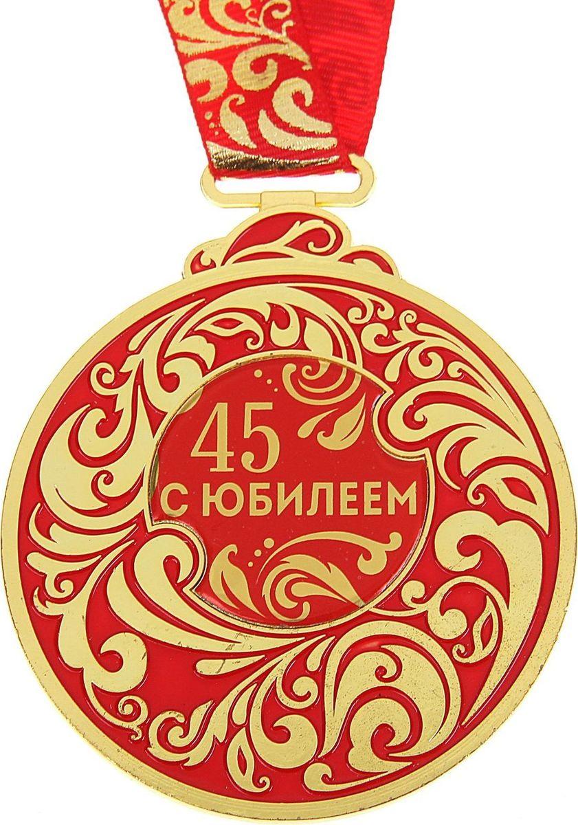 Медаль сувенирная С Юбилеем 45, цвет: красный, 6,5 х 7,8 см970878Каждый презент для близких, родных, друзей или коллег мы выбираем с желанием найти что-то особенное, что не просто понравится, а принесёт море ярких и позитивных эмоций. Медаль С Юбилеем 45 - это подарок, который точно вызовет удивление и восхищение, радость и умиление, ведь это уникальное изделие, обладающее оригинальным, стильным и душевным дизайном в русском стиле. Награда из металла украшена цветной заливкой. Чтобы момент вручения такого подарка был максимально ярким, медаль идёт в комплекте с нарядной лентой и в подарочной упаковке с добрыми и тёплыми словами на обороте. Такой подарок будет радовать хозяина многие годы!