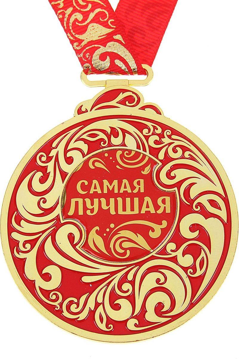 Медаль сувенирная Самая лучшая, 6,5 х 7,8 см985544Каждый презент для близких, родных, друзей или коллег мы выбираем с желанием найти что-то особенное, что не просто понравится, а принесёт море ярких и позитивных эмоций. Медаль Самая лучшая - это подарок, который точно вызовет удивление и восхищение, радость и умиление, ведь это уникальное изделие, обладающее оригинальным, стильным и душевным дизайном в русском стиле. Награда из металла украшена цветной заливкой. Чтобы момент вручения такого подарка был максимально ярким, медаль идёт в комплекте с нарядной лентой и в подарочной упаковке с добрыми и тёплыми словами на обороте. Такой подарок будет радовать хозяина многие годы!