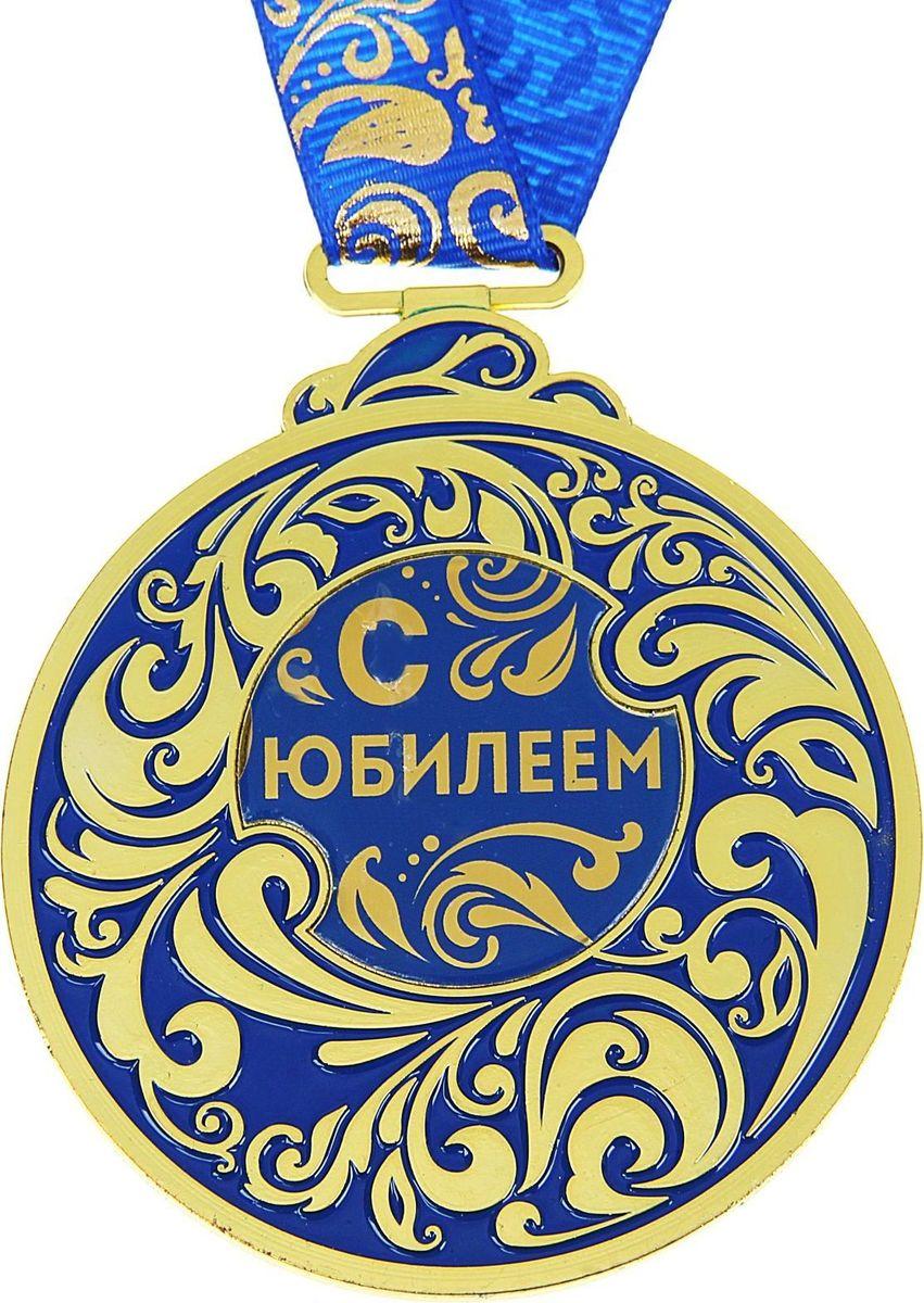Медаль сувенирная С Юбилеем, цвет: синий, 6,5 х 7,8 см986938Каждый презент для близких, родных, друзей или коллег мы выбираем с желанием найти что-то особенное, что не просто понравится, а принесёт море ярких и позитивных эмоций. Медаль С Юбилеем - это подарок, который точно вызовет удивление и восхищение, радость и умиление, ведь это уникальное изделие, обладающее оригинальным, стильным и душевным дизайном в русском стиле. Награда из металла украшена цветной заливкой. Чтобы момент вручения такого подарка был максимально ярким, медаль идёт в комплекте с нарядной лентой и в подарочной упаковке с добрыми и тёплыми словами на обороте. Такой подарок будет радовать хозяина многие годы!