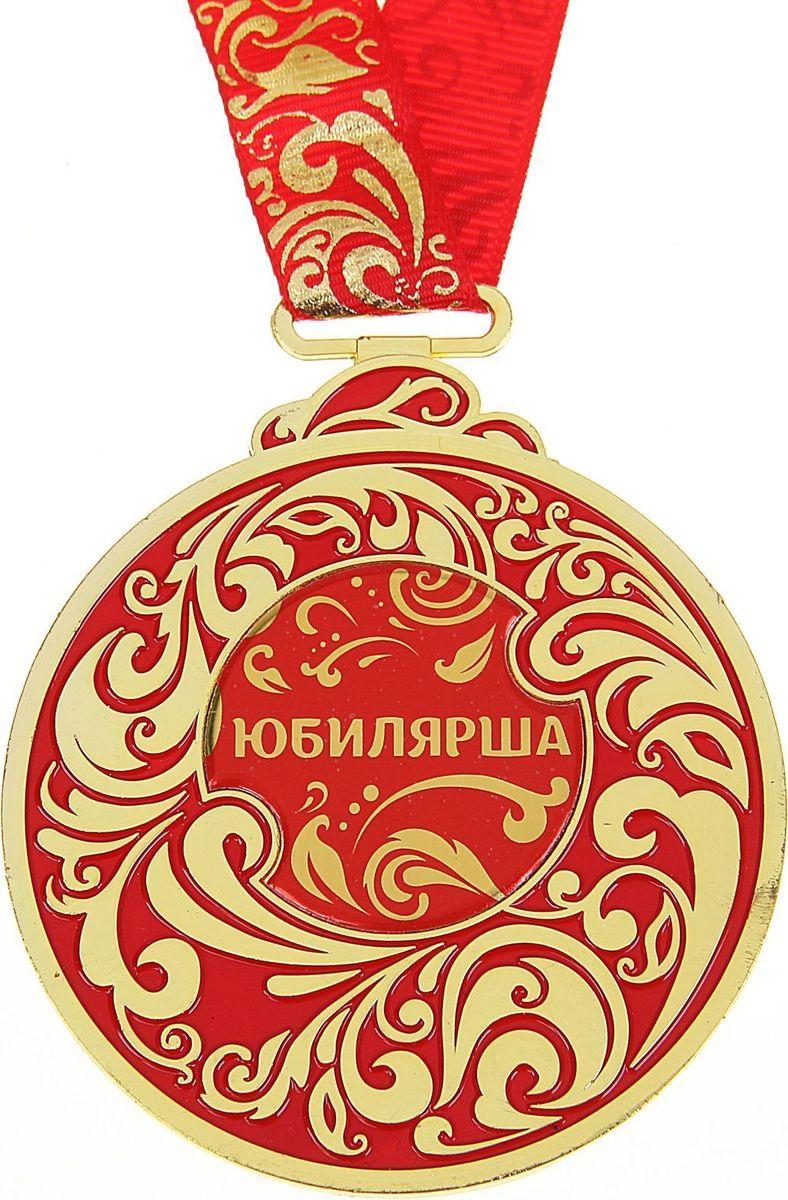 Медаль сувенирная Юбилярша, 6,5 х 7,8 см991633Каждый презент для близких, родных, друзей или коллег мы выбираем с желанием найти что-то особенное, что не просто понравится, а принесёт море ярких и позитивных эмоций. Медаль Юбилярша - это подарок, который точно вызовет удивление и восхищение, радость и умиление, ведь это уникальное изделие, обладающее оригинальным, стильным и душевным дизайном в русском стиле. Награда из металла украшена цветной заливкой. Чтобы момент вручения такого подарка был максимально ярким, медаль идёт в комплекте с нарядной лентой и в подарочной упаковке с добрыми и тёплыми словами на обороте. Такой подарок будет радовать хозяина многие годы!