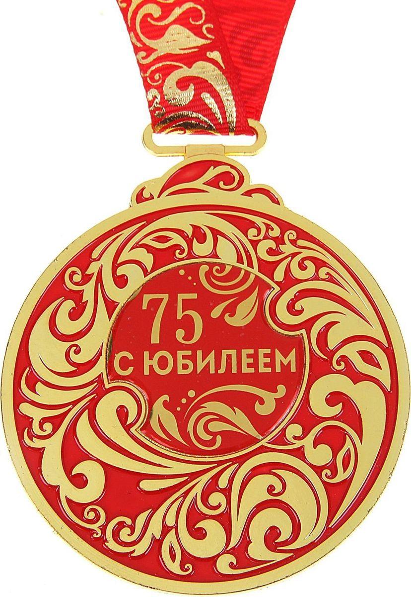 Медаль сувенирная С Юбилеем 75, 6,5 х 7,8 см994690Каждый презент для близких, родных, друзей или коллег мы выбираем с желанием найти что-то особенное, что не просто понравится, а принесёт море ярких и позитивных эмоций. Медаль С Юбилеем 75 - это подарок, который точно вызовет удивление и восхищение, радость и умиление, ведь это уникальное изделие, обладающее оригинальным, стильным и душевным дизайном в русском стиле. Награда из металла украшена цветной заливкой. Чтобы момент вручения такого подарка был максимально ярким, медаль идёт в комплекте с нарядной лентой и в подарочной упаковке с добрыми и тёплыми словами на обороте. Такой подарок будет радовать хозяина многие годы!