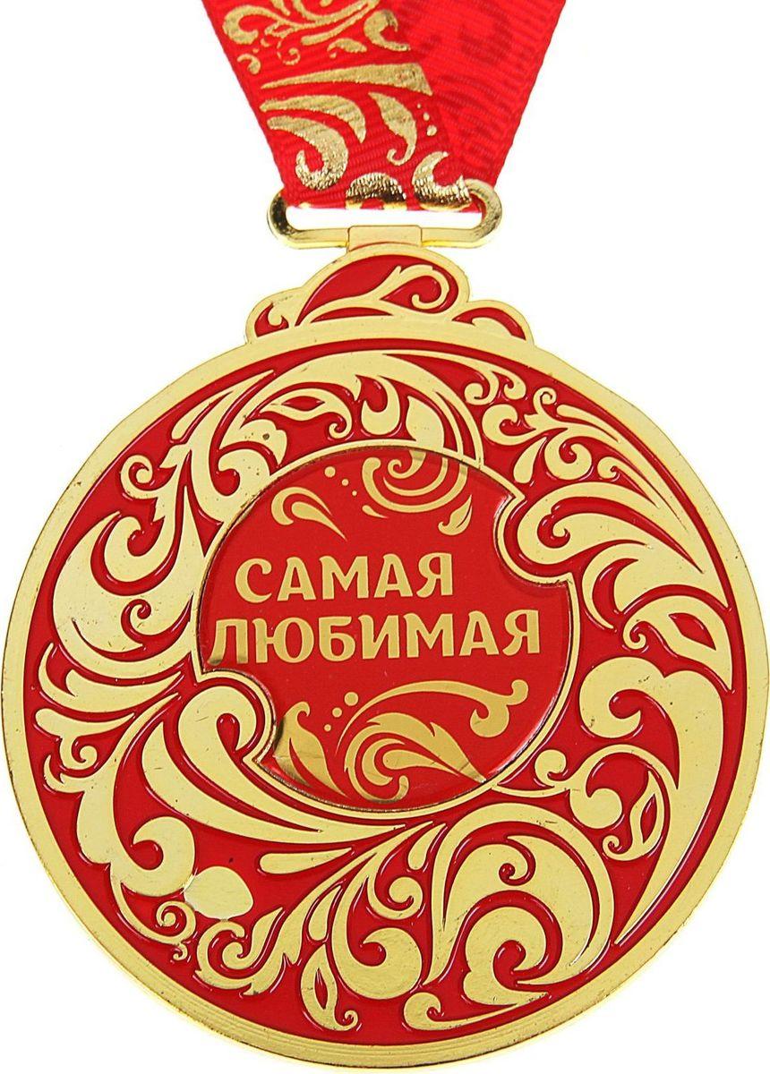 Медаль сувенирная Самая любимая, 6,5 х 7,8 см998262Каждый презент для близких, родных, друзей или коллег мы выбираем с желанием найти что-то особенное, что не просто понравится, а принесёт море ярких и позитивных эмоций. Медаль Самая любимая - это подарок, который точно вызовет удивление и восхищение, радость и умиление, ведь это уникальное изделие, обладающее оригинальным, стильным и душевным дизайном в русском стиле. Награда из металла украшена цветной заливкой. Чтобы момент вручения такого подарка был максимально ярким, медаль идёт в комплекте с нарядной лентой и в подарочной упаковке с добрыми и тёплыми словами на обороте. Такой подарок будет радовать хозяина многие годы!