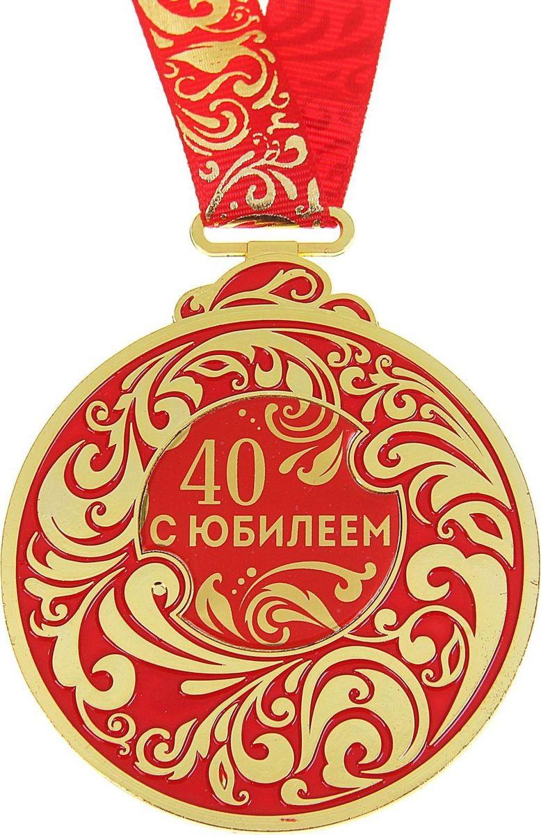 Медаль сувенирная С Юбилеем 40, 6,5 х 7,8 см999234Каждый презент для близких, родных, друзей или коллег мы выбираем с желанием найти что-то особенное, что не просто понравится, а принесёт море ярких и позитивных эмоций. Медаль С Юбилеем 40 - это подарок, который точно вызовет удивление и восхищение, радость и умиление, ведь это уникальное изделие, обладающее оригинальным, стильным и душевным дизайном в русском стиле. Награда из металла украшена цветной заливкой. Чтобы момент вручения такого подарка был максимально ярким, медаль идёт в комплекте с нарядной лентой и в подарочной упаковке с добрыми и тёплыми словами на обороте. Такой подарок будет радовать хозяина многие годы!