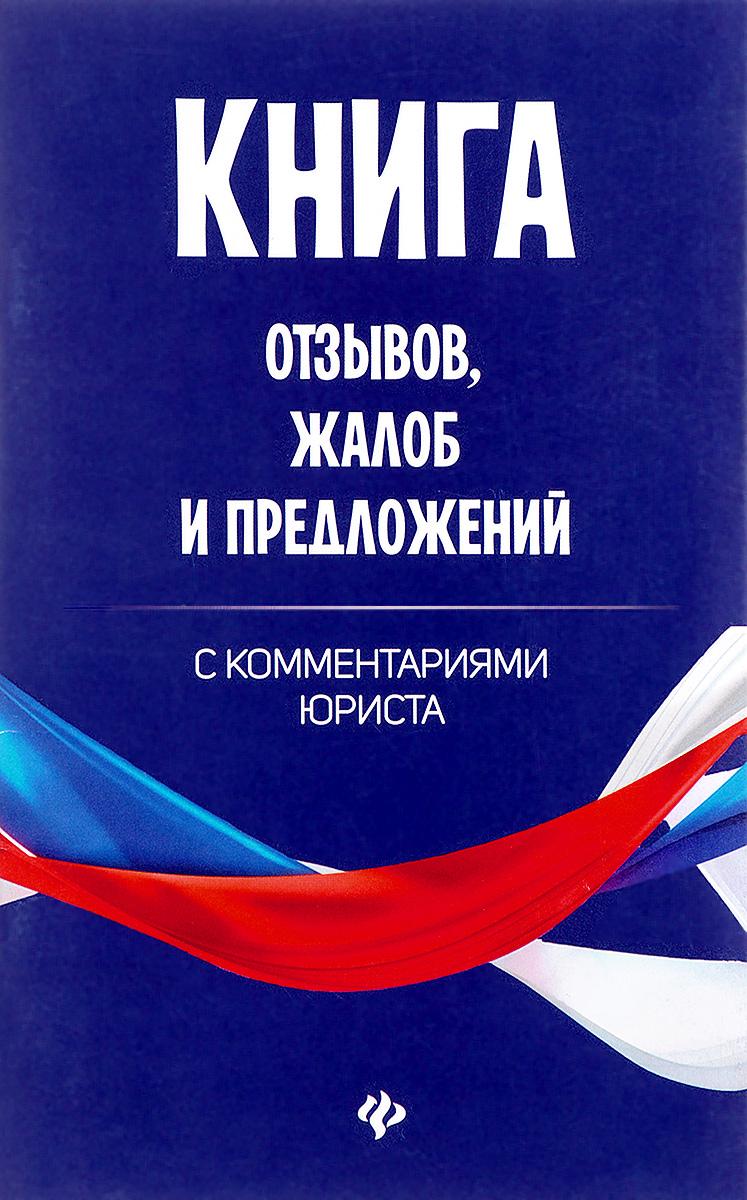 А. А. Харченко. Книга отзывов, жалоб и предложений с комментариями юриста
