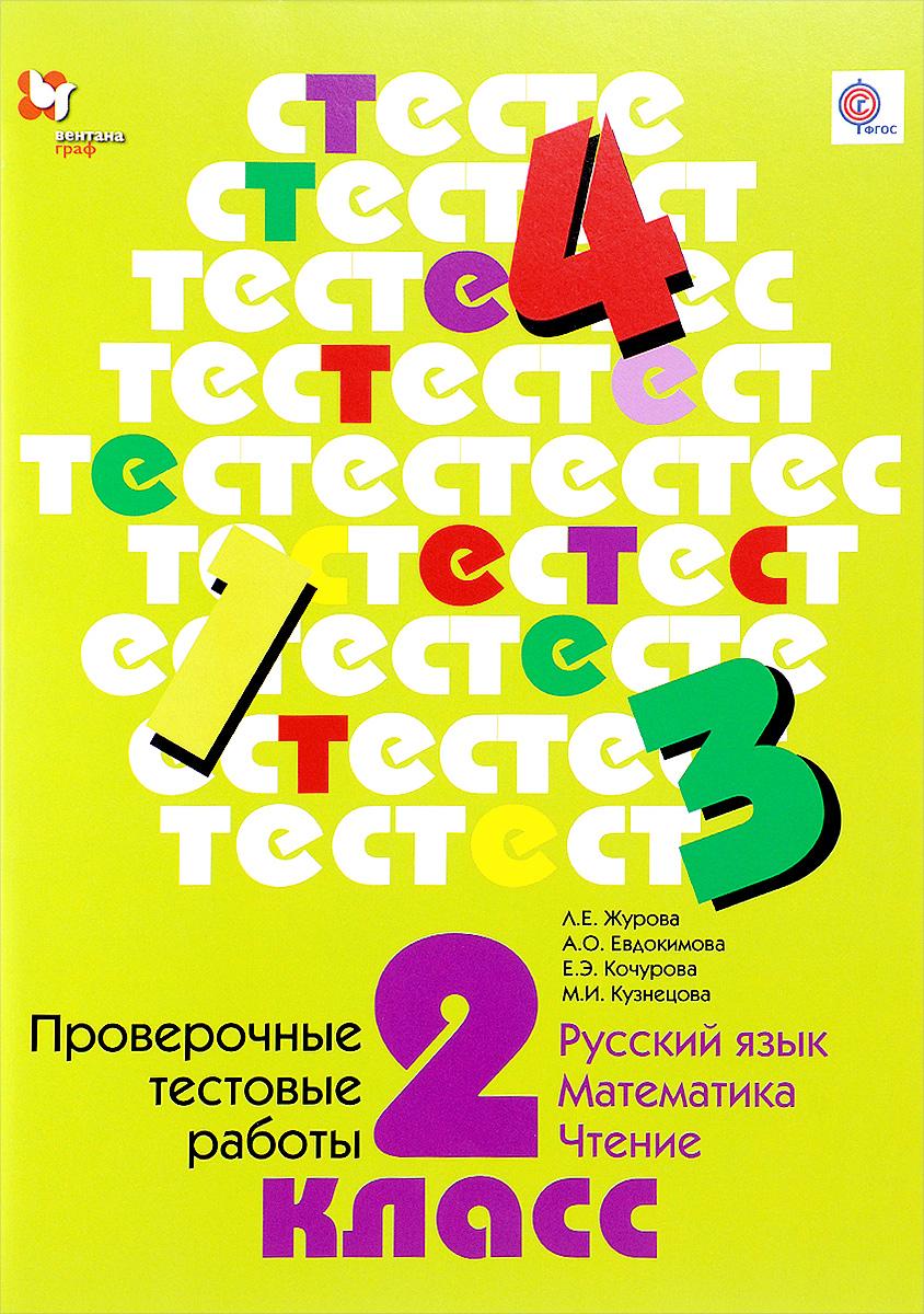 Русский язык. Математика. Чтение. 2 класс. Проверочные тестовые работы