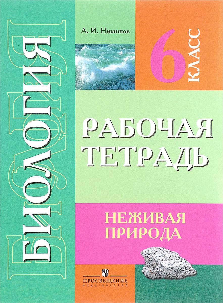цена на А. И. Никишов Биология. Неживая природа. 6 класс. Рабочая тетрадь