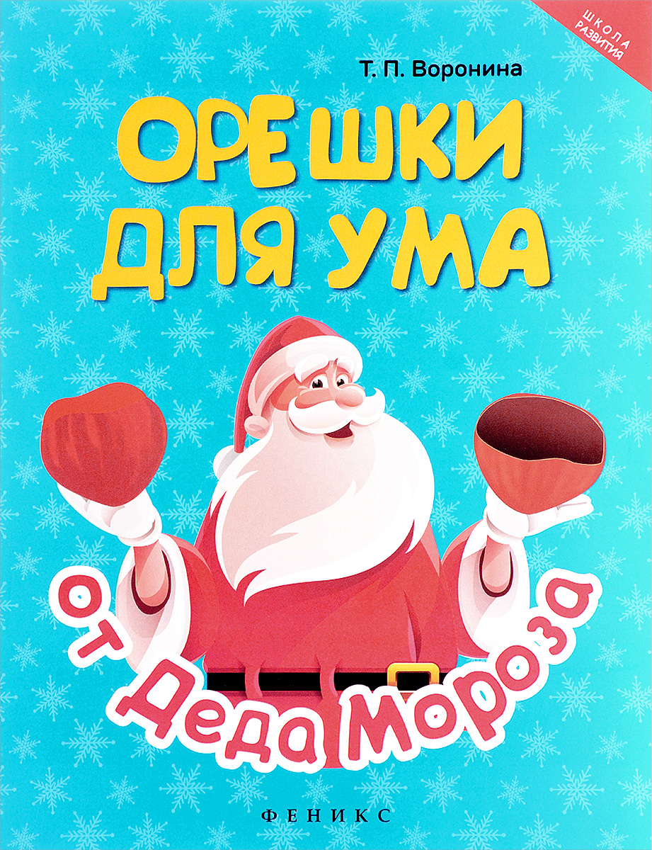 Т. П. Воронина Орешки для ума от Деда Мороза
