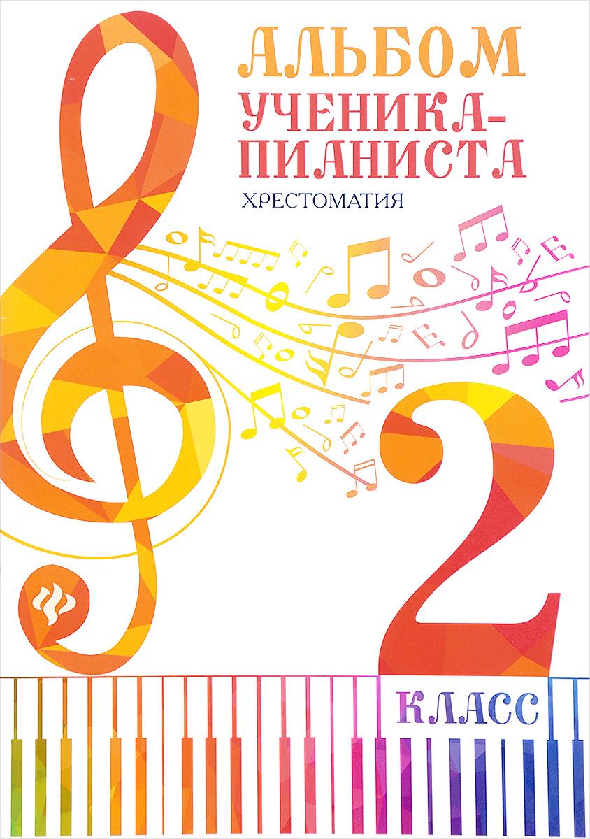 Zakazat.ru Альбом ученика-пианиста. 2 класс. Хрестоматия