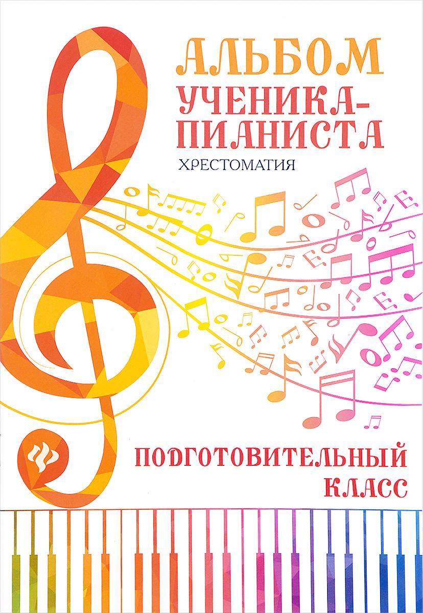 Zakazat.ru Альбом ученика-пианиста. Хрестоматия. Подготовительный класс