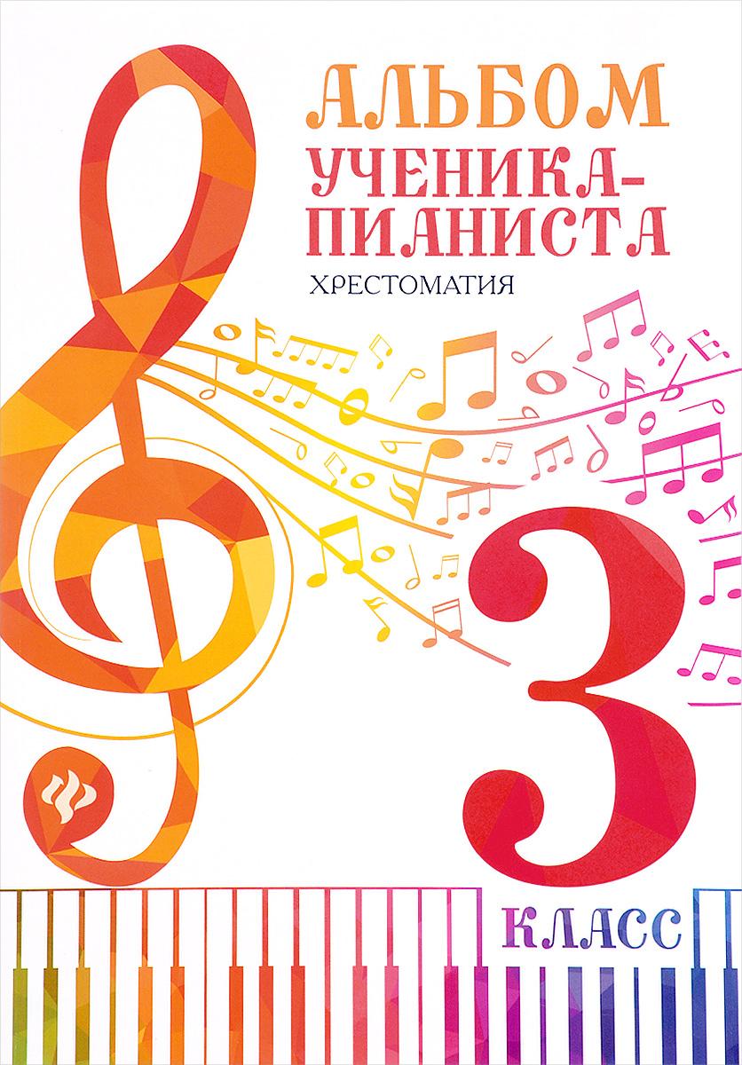 Zakazat.ru Альбом ученика-пианиста. 3 класс. Хрестоматия