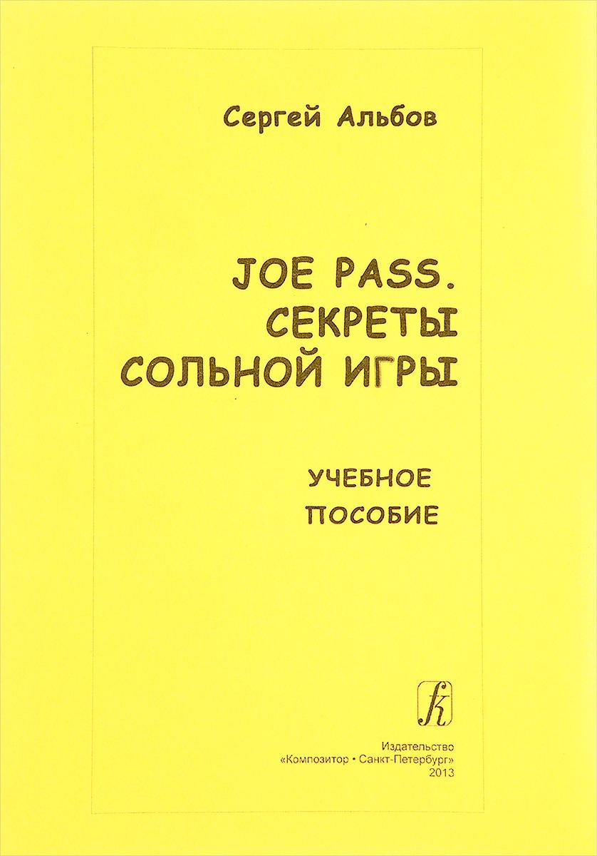 Joe Pass. Секреты сольной игры. Учебное пособие