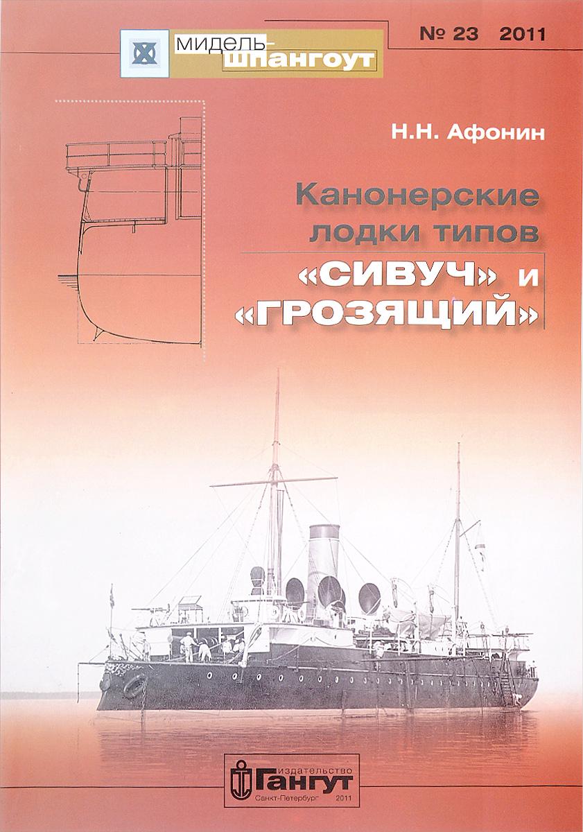 Н. Н. Афонин Канонерские лодки типов Сивуч и Грозящий фаркоп avtos на ваз 21099 разборный тип крюка h г в н 800 50кг vaz 09
