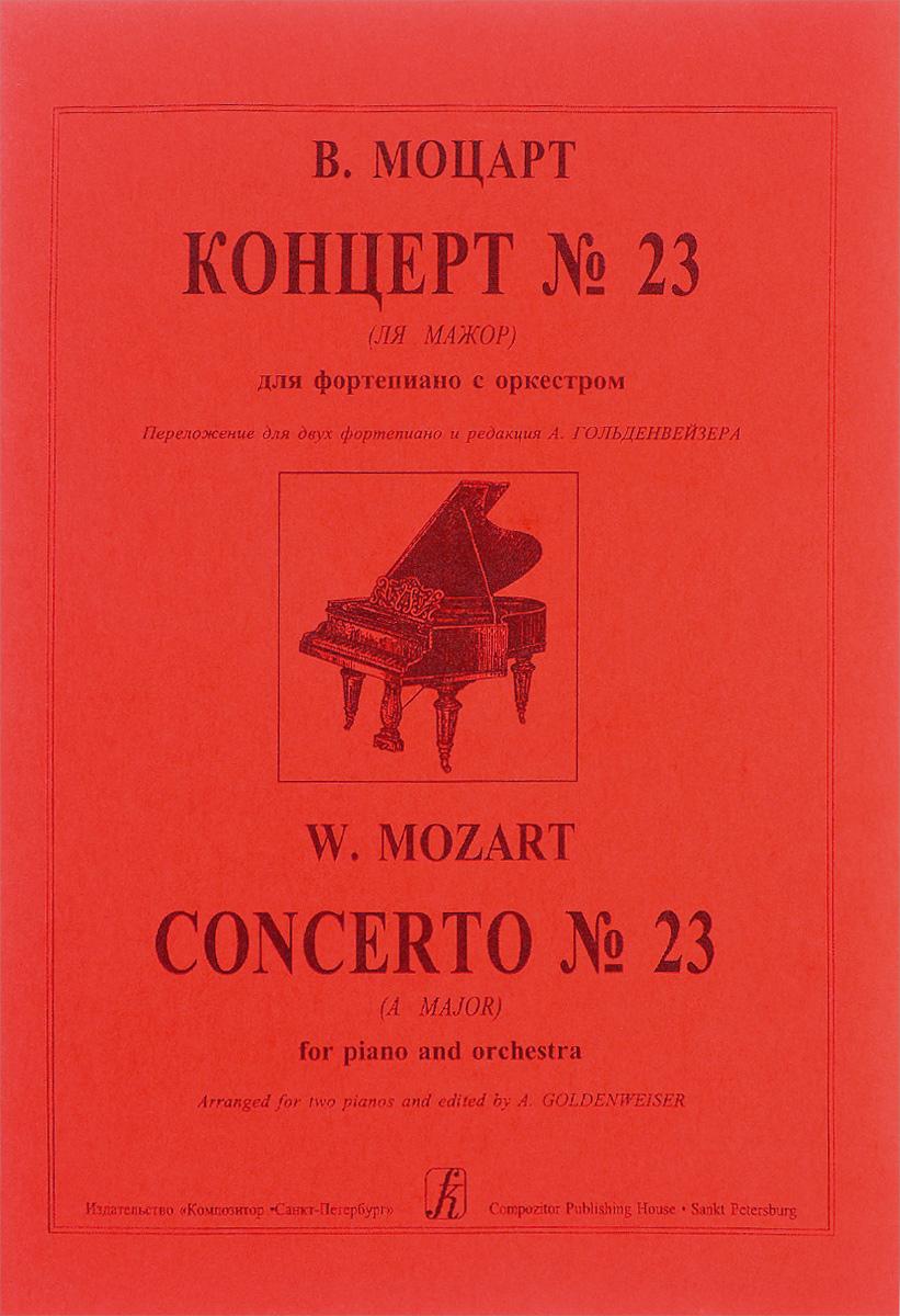В. Моцарт В. Моцарт. Концерт №23 (Ля мажор) для фортепиано с оркестром
