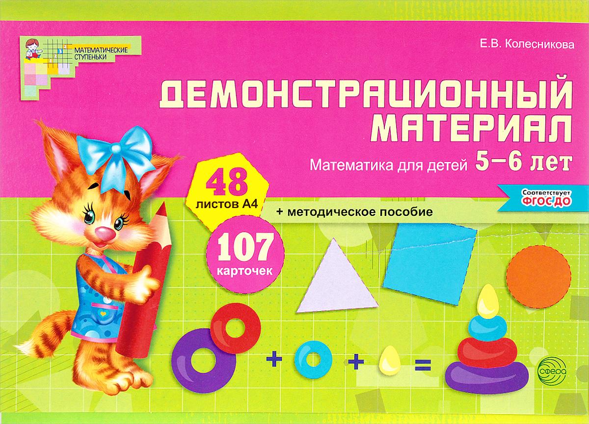 Математика для детей 5-6 лет. Демонстрационный материал демонстрационный материал математика для детей 6 7 лет фгос