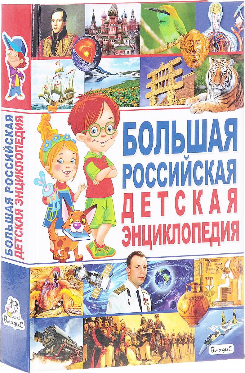 Т. Б. Беленькая Большая российская детская энциклопедия