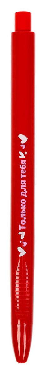 Ручка шариковая Ты лучше всех цвет корпуса красный1768387Ручка сочетает в себе интересный дизайн и современный материал! Она удобна в использовании: густые чернила не расплываются на бумаге и не вытекают при переноске, а яркое индивидуальное оформление радует глаз.