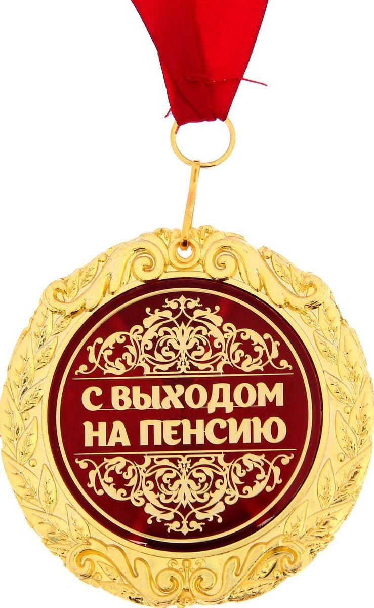 Эта эксклюзивная медаль — достойная награда за победу. Медаль изготовлена из металла под золото.  Вставка в центре медали покрыта акрилом, что предотвращает её выцветание. На оборотной стороне выгравировано жизнеутверждающее выражение.  Сувенир дополнен яркой красной лентой, благодаря которой награду можно сразу надеть на виновника торжества.  Упаковка в виде бархатной коробки позволяет бережно хранить награду долгие годы. Верхняя крышка украшена декоративной вставкой, а на её внутреннюю сторону нанесены тёплые слова.