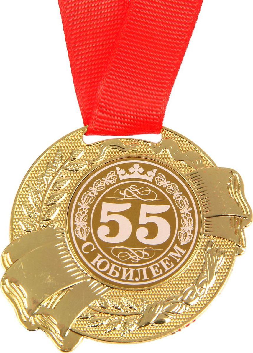 Медаль сувенирная С Юбилеем 55 лет, диаметр 5 см. 12078651207865Сделать любое поздравление особенным и запоминающимся поможет эта чудесная медаль. Сувенир из металла золотого цвета обрадует счастливого обладателя. На лицевой части металлическая вставка с нанесённым белым цветом. На обороте выгравированы тёплые слова. Медаль дополнена яркой красной лентой, благодаря которой изделие можно сразу надеть на виновника торжества. Подарок преподносится в эффектной бархатной коробочке.