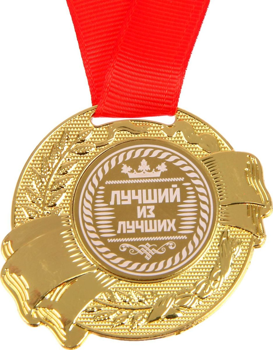 Медаль сувенирная Лучший из лучших, диаметр 5 см1207893Сделать любое поздравление особенным и запоминающимся поможет эта чудесная медаль. Сувенир из металла золотого цвета обрадует счастливого обладателя. На лицевой части металлическая вставка с нанесённым белым цветом. На обороте выгравированы тёплые слова. Медаль дополнена яркой красной лентой, благодаря которой изделие можно сразу надеть на виновника торжества. Подарок преподносится в эффектной бархатной коробочке.