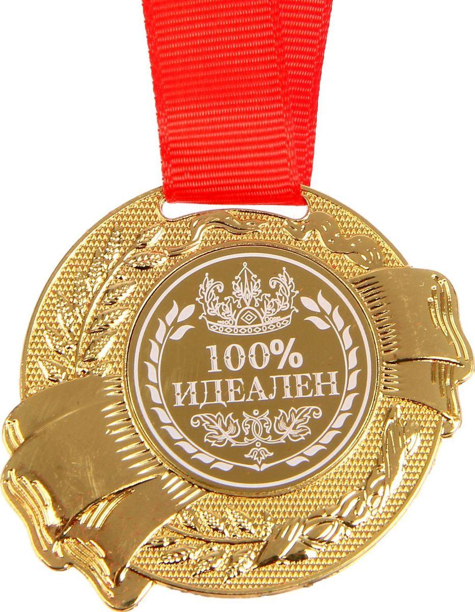 Медаль сувенирная 100% идеален, диаметр 5 см1207897Сделать любое поздравление особенным и запоминающимся поможет эта чудесная медаль. Сувенир из металла золотого цвета обрадует счастливого обладателя. На лицевой части металлическая вставка с нанесённым белым цветом. На обороте выгравированы тёплые слова. Медаль дополнена яркой красной лентой, благодаря которой изделие можно сразу надеть на виновника торжества. Подарок преподносится в эффектной бархатной коробочке.